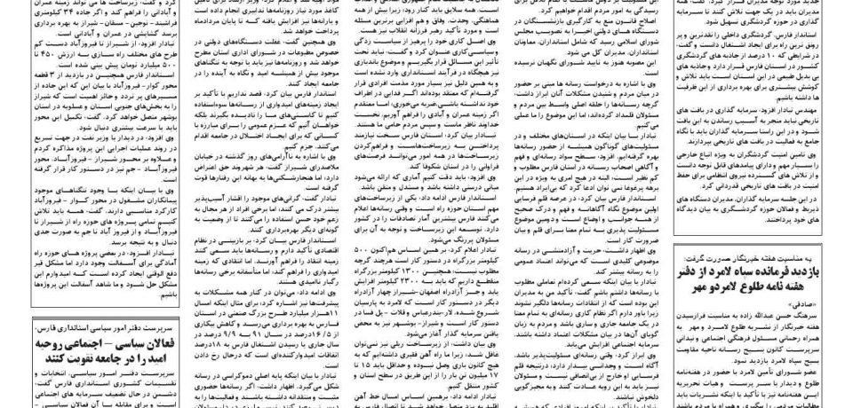 هفتهنامه طلوع لامرد و مهر – شماره ۸۸ – صفحه ۲