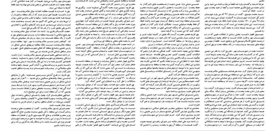 هفتهنامه طلوع لامرد و مهر – شماره ۹۳ – صفحه ۴