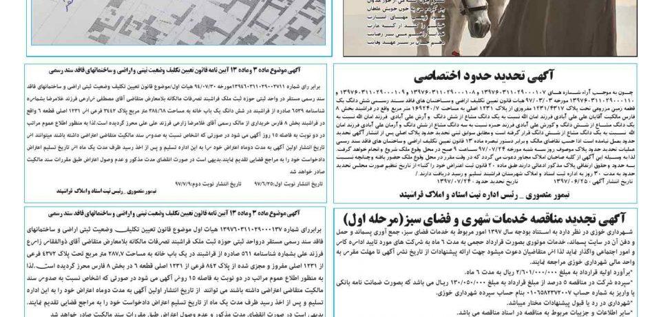 هفتهنامه طلوع لامرد و مهر – شماره ۹۳ – صفحه ۷