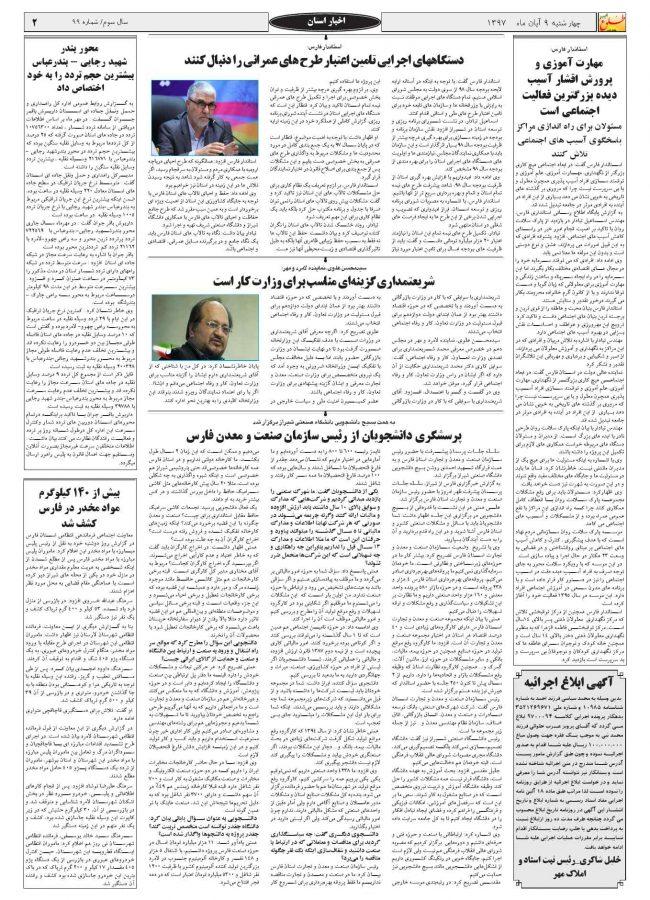 هفتهنامه طلوع لامرد و مهر – شماره ۹۹ – صفحه ۲