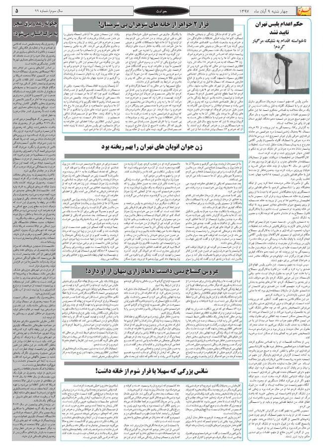 هفتهنامه طلوع لامرد و مهر – شماره ۹۹ – صفحه ۵