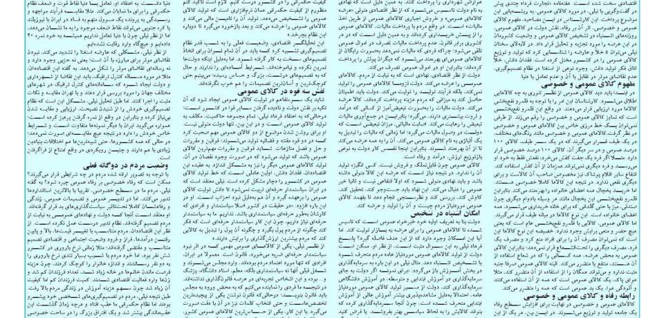 هفتهنامه طلوع لامرد و مهر – شماره ۱۰۱ – صفحه ۷