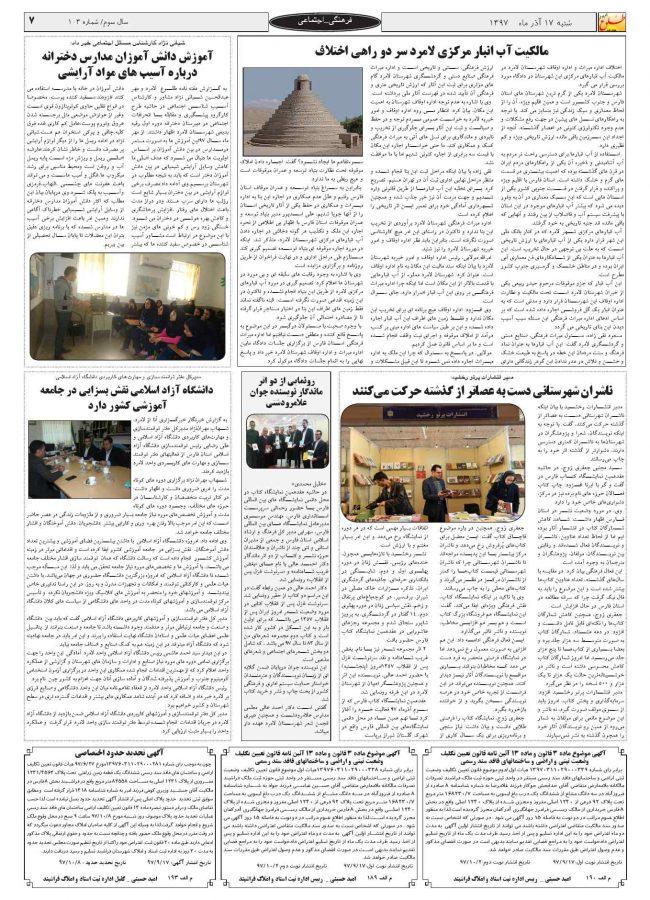 هفتهنامه طلوع لامرد و مهر – شماره ۱۰۳ – صفحه ۷