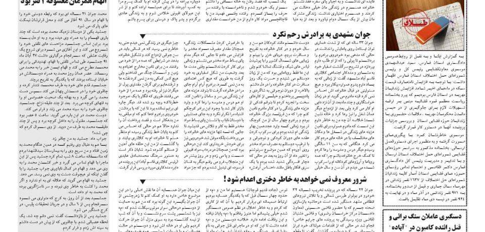 هفتهنامه طلوع لامرد و مهر – شماره ۱۱۱ – صفحه ۵
