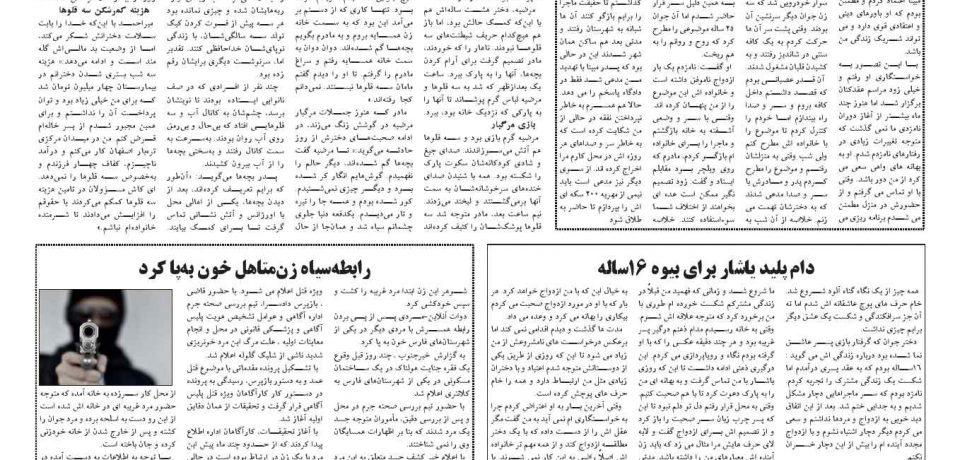 هفتهنامه طلوع لامرد و مهر – شماره ۱۲۰ – صفحه ۵