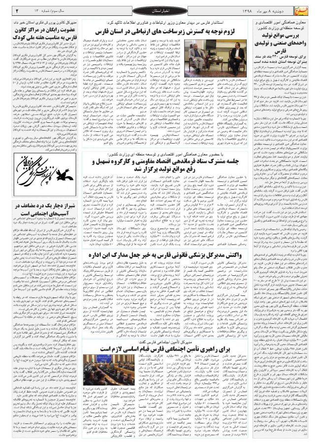 هفتهنامه طلوع لامرد و مهر – شماره ۱۳۰ – صفحه ۲