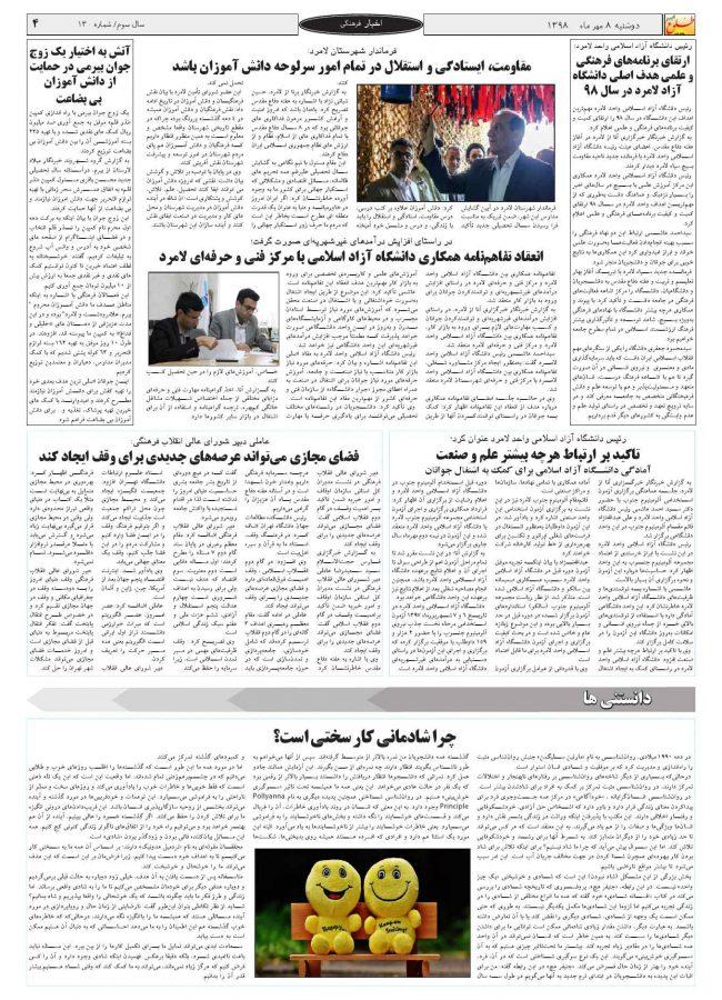 هفتهنامه طلوع لامرد و مهر – شماره ۱۳۰ – صفحه ۴