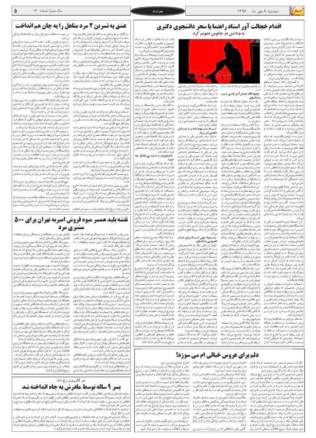 هفتهنامه طلوع لامرد و مهر – شماره ۱۳۰ – صفحه ۵