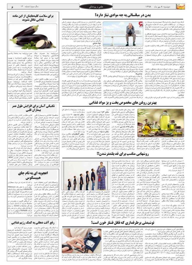 هفتهنامه طلوع لامرد و مهر – شماره ۱۳۰  – صفحه ۶