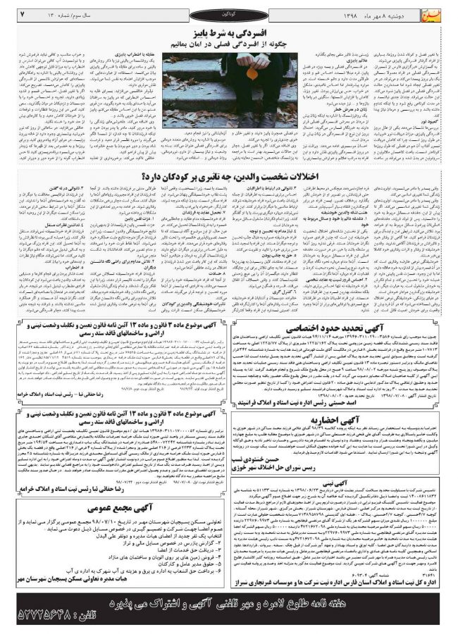 هفتهنامه طلوع لامرد و مهر – شماره ۱۳۰  – صفحه ۷