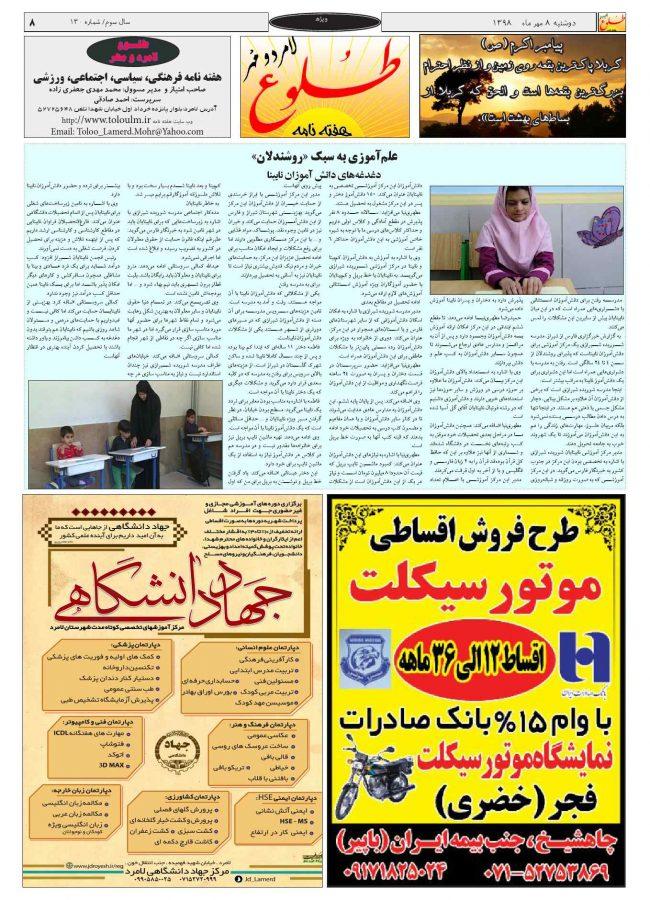 هفتهنامه طلوع لامرد و مهر – شماره ۱۳۰  – صفحه ۸