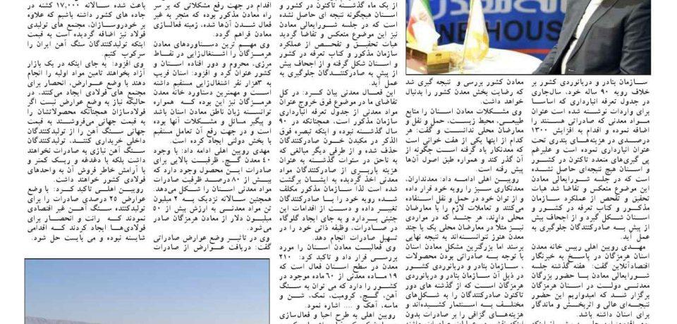 هفتهنامه طلوع لامرد و مهر – شماره ۱۳۵ – صفحه ۸