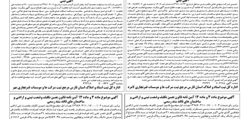 هفتهنامه طلوع لامرد و مهر – شماره ۱۳۶ – صفحه ۷
