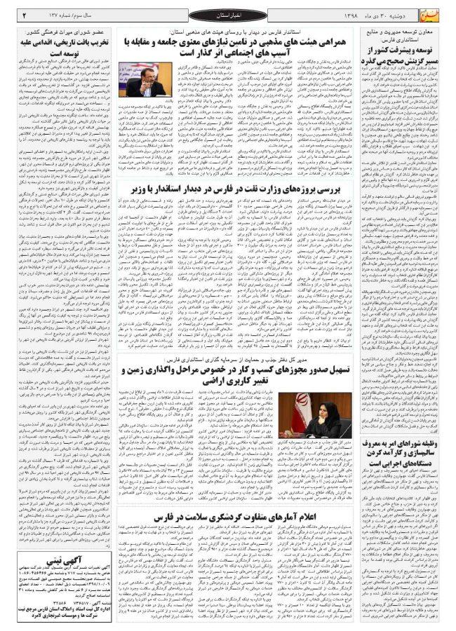 هفتهنامه طلوع لامرد و مهر – شماره ۱۳۷ – صفحه ۲