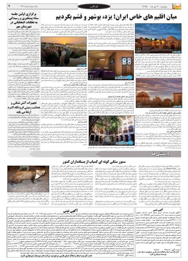 هفتهنامه طلوع لامرد و مهر – شماره ۱۳۷ – صفحه ۴