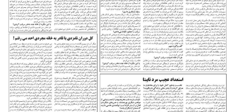 هفتهنامه طلوع لامرد و مهر – شماره ۱۳۷ – صفحه ۵