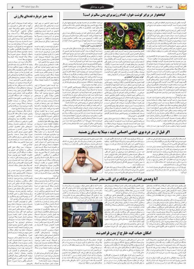 هفتهنامه طلوع لامرد و مهر – شماره ۱۳۷ – صفحه ۶